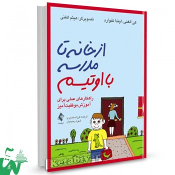 کتاب از خانه تا مدرسه با اوتیسم تالیف کی الغنی ترجمه فرزاد نصیری