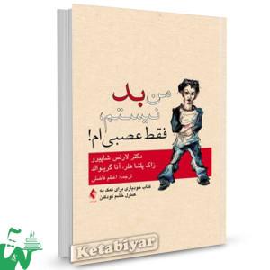 کتاب من بد نیستم، فقط عصبی ام! تالیف لارنس ا. شاپیرو ترجمه اعظم فاضلی