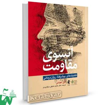 کتاب آن سوی مقاومت تالیف آلن عباس ترجمه عنایت خلیقی سیگارودی