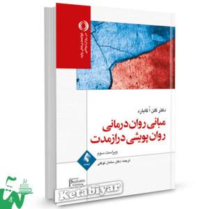 کتاب مبانی روان درمانی روان پویشی درازمدت تالیف گلن گابارد ترجمه سامان توکلی