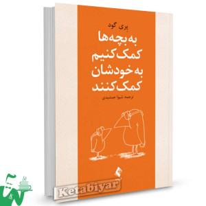 کتاب به بچه ها کمک کنیم به خودشان کمک کنند تالیف پری گود ترجمه شیوا جمشیدی