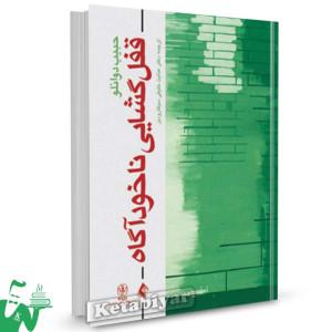 کتاب قفل گشایی ناخودآگاه تالیف حبیب دوانلو ترجمه عنایت خلیقی سیگارودی