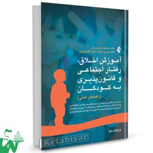 کتاب آموزش اخلاق، رفتار اجتماعی و قانون پذیری به کودکان تالیف مسعود جان بزرگی