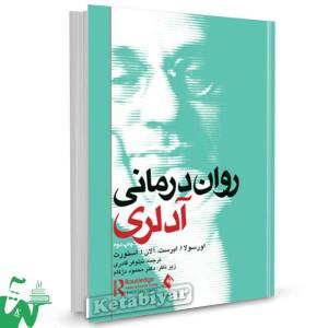 کتاب روان درمانی آدلری تالیف اورسولا ابرست ترجمه نیلوفر قادری