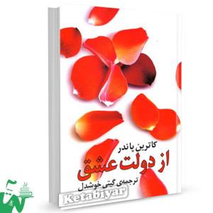 کتاب از دولت عشق تالیف کاترین پاندر ترجمه گیتی خوشدل