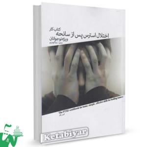 کتاب کار اختلال استرس پس از سانحه تالیف لیبی پالمر ترجمه سارا گودرزی