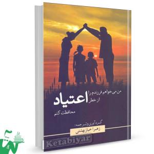 کتاب من میخواهم فرزندم را از خطر اعتیاد محافظت کنم تالیف زهرا خباز بهشتی