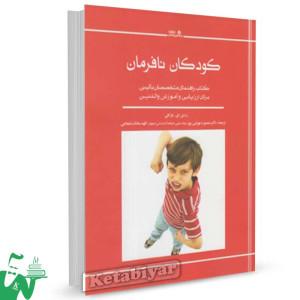 کتاب کودکان نافرمان تالیف راسل ای بارکلی ترجمه منصوره بهرامیپور