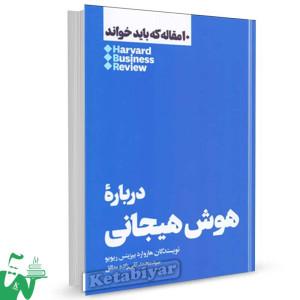 کتاب درباره هوش هیجانی (10 مقاله که باید خواند) تالیف محمد تقیزاده مطلق