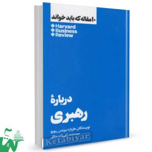 کتاب درباره رهبری (10 مقاله که باید خواند) تالیف هاروارد بیزینس ریویو  ترجمه محمد تقی زاده مطلق