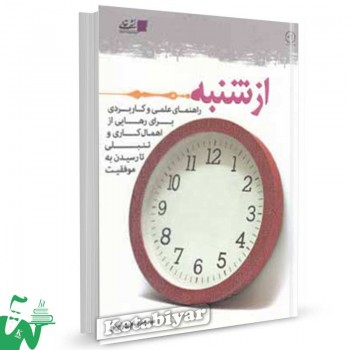 کتاب از شنبه (راهنمای علمی و کاربردی برای رهایی از اهمال کاری و تنبلی, تا رسیدن به موفقیت) تالیف محمد پیمام بهرام پور