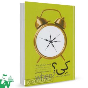 کتاب کی؟ (راه های عملی درباره زمانبندی عالی) تالیف دنیل اچ پینک ترجمه بنفشه عطرسائی