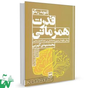 کتاب قدرت هم زمانی تالیف دیوید ریکو  ترجمه محمدمهدی کهربی