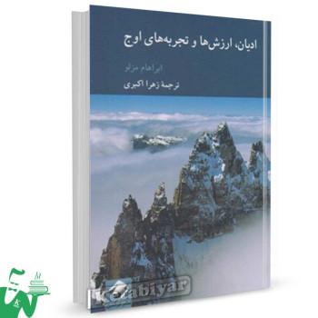 کتاب ادیان, ارزش ها و تجربه های اوج تالیف ابراهام مزلو  ترجمه زهرا اکبری