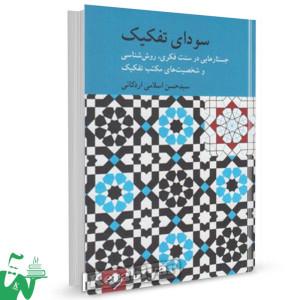 کتاب سودای تفکیک (جستارهایی در سنت فکری, روش شناسی و شخصیت های مکتب تفکیک) تالیف حسن اسلامی اردکانی