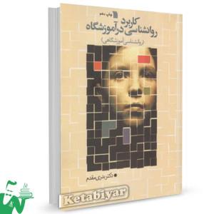 کتاب کاربرد روانشناسی در آموزشگاه تالیف بدری مقدم