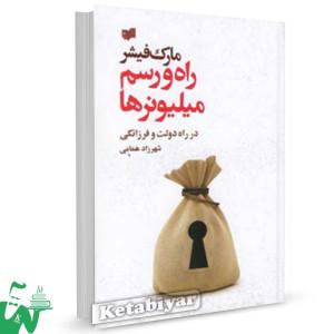 کتاب راه و رسم میلیونر ها تالیف مارک فیشر ترجمه شهرزاد همامی