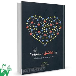 کتاب چرا عاشق میشویم (ماهیت و فرایند عشق رمانتیک) تالیف هلن فیشر ترجمه سهیل سمی