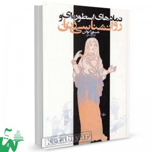 کتاب نمادهای اسطوره ای و روانشناسی زنان تالیف شینودا بولن  ترجمه آذر یوسفی