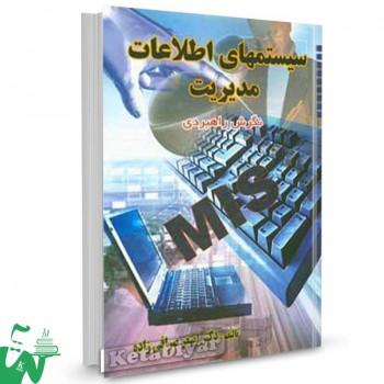 کتاب سیستم های اطلاعات مدیریت: نگرش راهبردی تالیف اصغر صرافی زاده