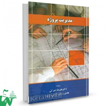 کتاب مدیریت پروژه تالیف دکتر علیرضا شهرکی