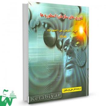 کتاب تئوری های سازمان: اسطوره ها جلد اول تالیف جی ام. شفریتز ترجمه علی پارسائیان