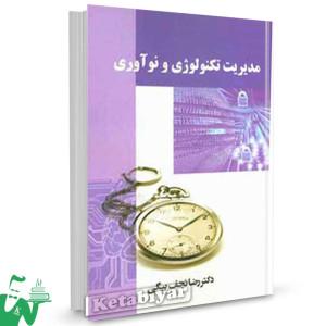 کتاب مدیریت تکنولوژی و نوآوری تالیف رضا نجف بیگی