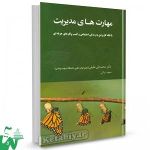 کتاب مهارتهای مدیریت: نگاه ساختاری و کارکردی تالیف محمدعلی حقیقی
