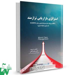 کتاب استراتژی بازاریابی ترازمند (با نگاه به رویکرد نسل سوم بازاریابی و مدل Scorpio): از تدوین تا پیاده سازی تالیف محمد آقایی