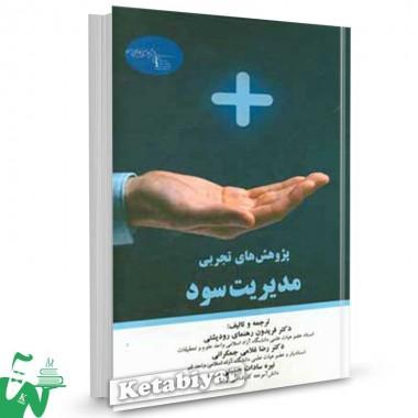 کتاب پژوهش های تجربی مدیریت سود تالیف فریدون رهنمای رودپشتی