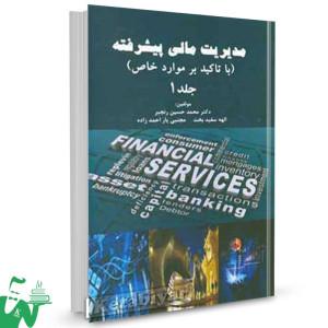 کتاب مدیریت مالی پیشرفته جلد 1: با تاکید بر موارد خاص تالیف محمدحسین رنجبر