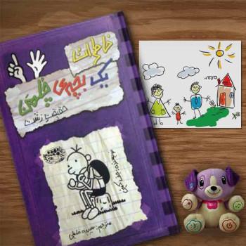 کتاب خاطرات یک بچه ی چلمن (6) تالیف جف کینی ترجمه سپیده خلیلی