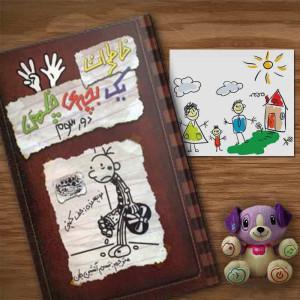 کتاب خاطرات یک بچه ی چلمن (8) تالیف جف کینی ترجمه تبسم آتشین جان
