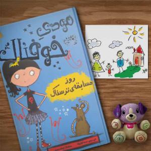 کتاب مودی خوفناک (2) روز مسابقه ی ترسناک تالیف ای بی سدلویک ترجمه مهناز ایلدرمی