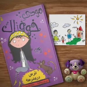 کتاب مودی خوفناک (3) ترس در مدرسه تالیف ای بی سدلویک ترجمه مهناز ایلدرمی
