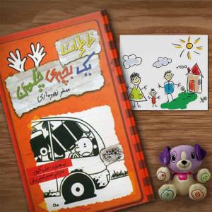 کتاب خاطرات یک بچه ی چلمن (10) تالیف جف کینی ترجمه تبسم آتشین جان