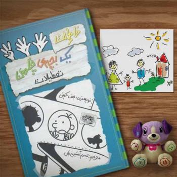 کتاب خاطرات یک بچه ی چلمن (13) تالیف جف کینی  ترجمه تبسم آتشین جان