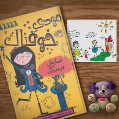 کتاب مودی خوفناک (6) نمایش ترسناک تالیف ای بی سدلویک ترجمه مهناز ایلدرمی