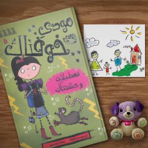 کتاب مودی خوفناک (5) تعطیلات وحشتناک تالیف ای بی سدلویک ترجمه مهناز ایلدرمی