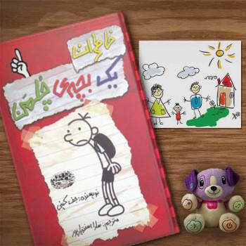 کتاب خاطرات یک بچه ی چلمن (1) تالیف جف کینی ترجمه سارا اسفندیارپور