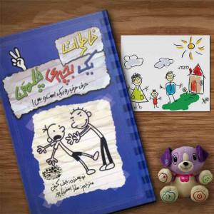 کتاب خاطرات یک بچه ی چلمن (2) تالیف جف کینی ترجمه سارا اسفندیارپور