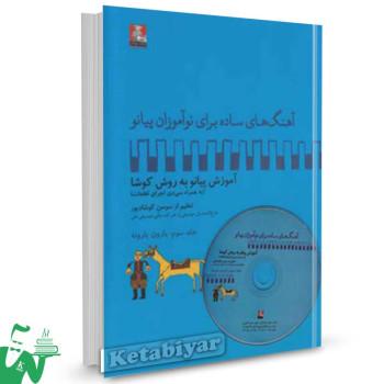 کتاب آهنگ برای نوآموزان پیانو ( 3 ) بارون، به همراه سی دی تالیف سوسن کوشادپور