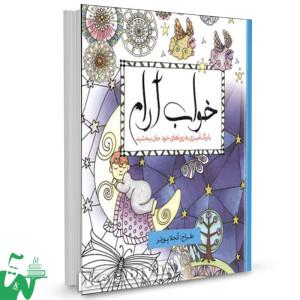 کتاب خواب آرام ( رنگ آمیزی ) تالیف آنجلا پورتر
