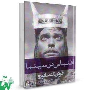 کتاب اقتباس در سینما تالیف فردریک سابورو ترجمه عظیم جابری