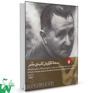 کتاب پنجاه کارگردان کلیدی تاتر تالیف شومیت میتر ترجمه محمد سپاهی