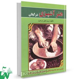 کتاب هنر آشپزی در گیلان تالیف زری خاور