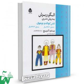 کتاب الگو و برش به روش متری لباس کودک تالیف وینفرد آلدریچ  ترجمه نیره یونسی
