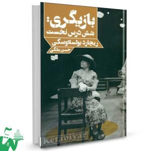 کتاب بازیگری شش درس نخست تالیف ریچارد بولسلاوسکی ترجمه حسن ملکی