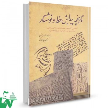 کتاب تاریخچه پیدایش خط و نوشتار تالیف اندرو رابینسون ترجمه یلدا بلارک