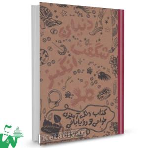 کتاب دنیای شگفت انگیز مد ( رنگ آمیزی ) تالیف نینا چاکرا بارتی